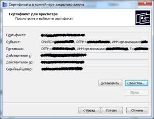 краткие сведения о сертификате ключа проверки электронной подписи