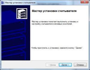 мастер установки считывателя для электронной подписи