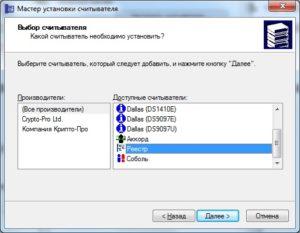 установка считывателя реестр для электронной подписи