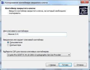 пароль к контейнеру на съемном ключевом носителе