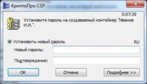 задать пароль для контейнера в реестре