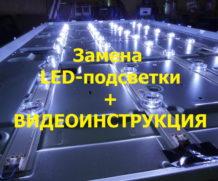 Как самостоятельно заменить LED-подсветку на ЖК-телевизоре. Доработка блока питания.