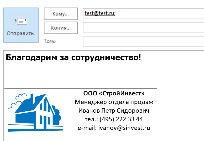 Как добавить подпись в Microsoft Outlook