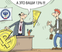 Как оформить налоговый вычет в личном кабинете налогоплательщика